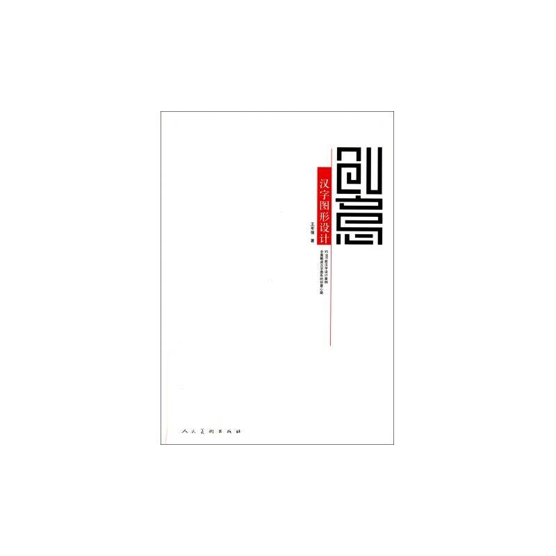 创意汉字图形设计