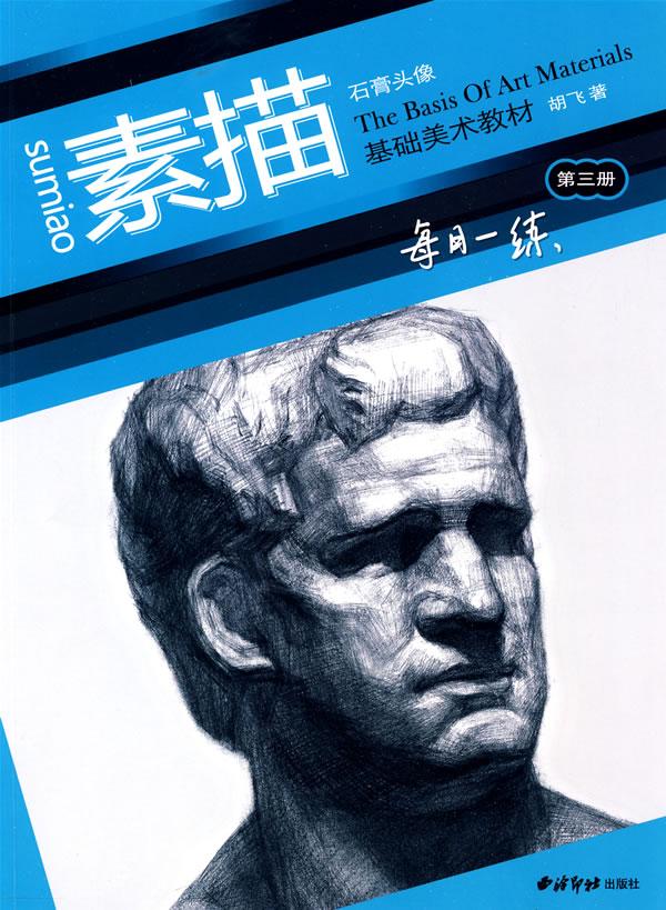 素描石膏头像——基础美术教材(第三册)