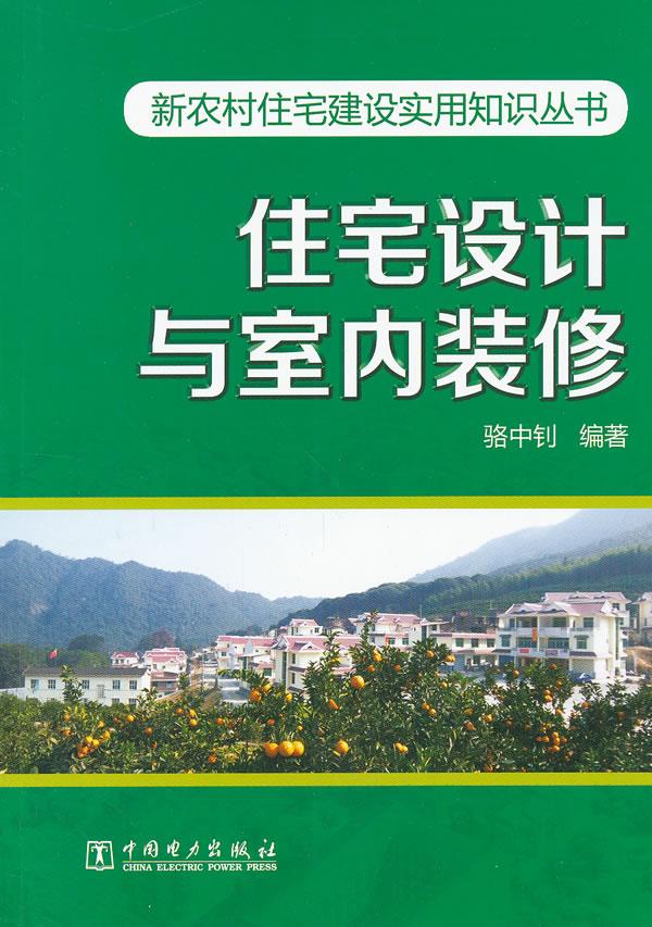 新农村住宅建设实用知识丛书 住宅设计与室内装修
