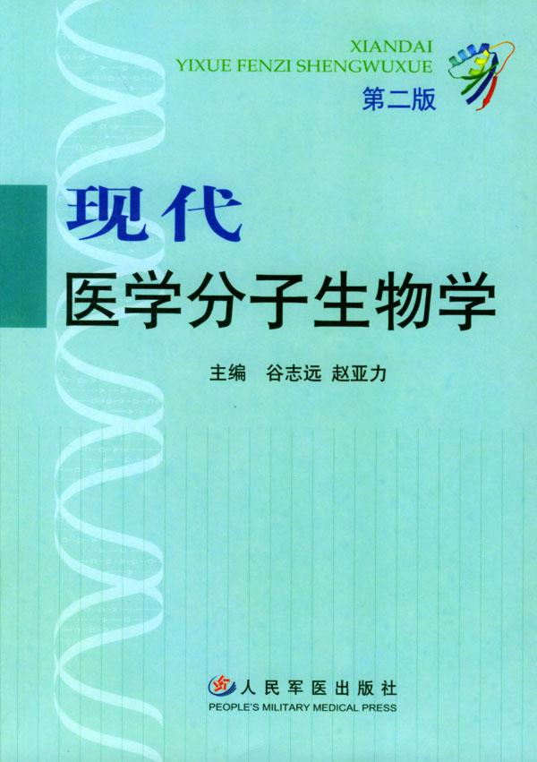 现代医学分子生物学