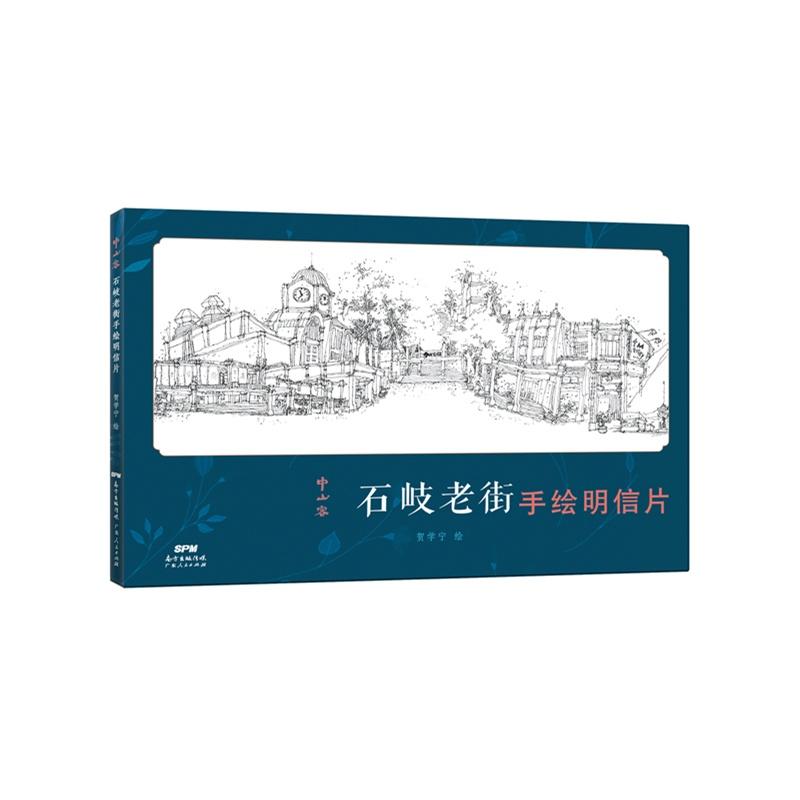 中山客——石岐老街手绘明信片