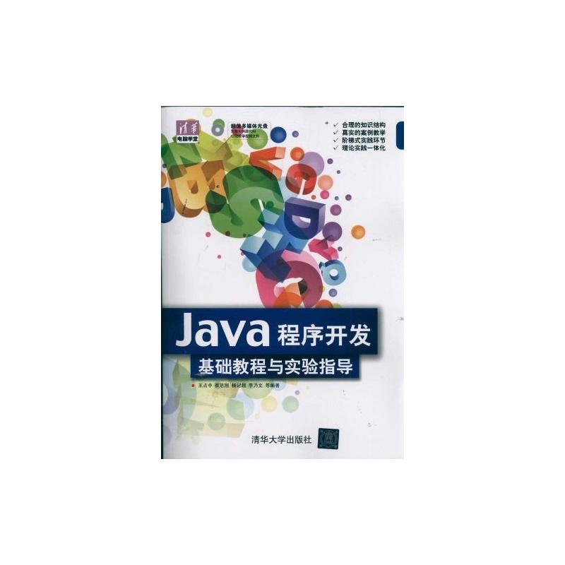 【清华电脑学堂:Java以次开辟基础教养程与试验