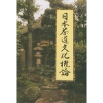 日本茶道文化概论读后感_评论_怎么样 - moqiweni - 莫绮雯
