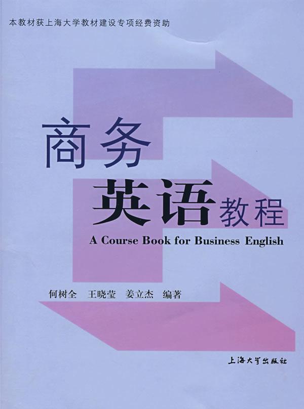 商务英语教程图片