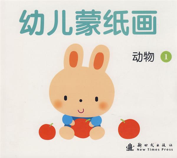 幼儿蒙纸画:动物1/北京小红花图书工作室