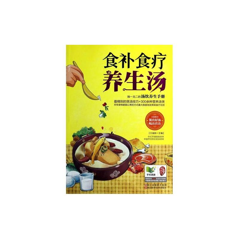 【食补食疗养生汤 正版书籍 TU建筑科学 浙江
