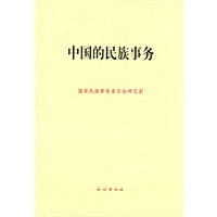 《中国的民族事务》封面