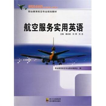 《航空服务实用英语(职业教育航空专业规划教材)》