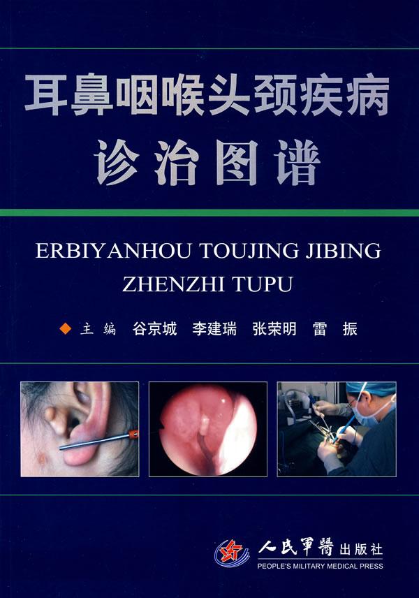 耳鼻咽喉头颈疾病诊治图谱
