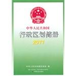 中华人民共和国行政区划简册2011