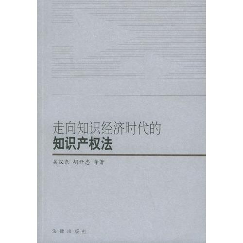 【走向知识经济时代的知识产权法图片】高清图