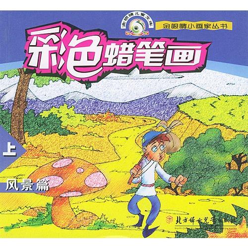 【彩色蜡笔画(风景篇)