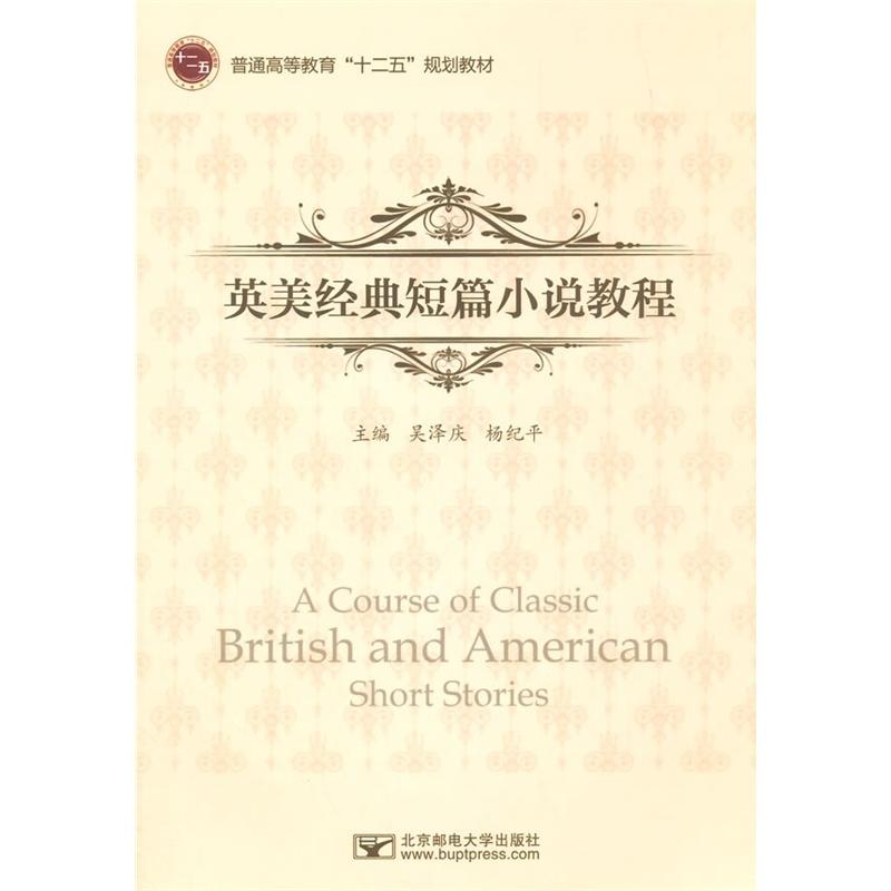 《英美经典短篇小说教程》吴泽庆 杨纪平 主编