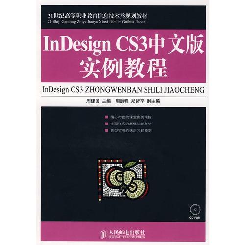 InDesign CS3中文版实例教程图片 61468301号图片
