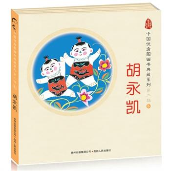 中国优秀图画书典藏系列·第二辑3:胡永凯(全五册)(蒲公英童书馆出品)