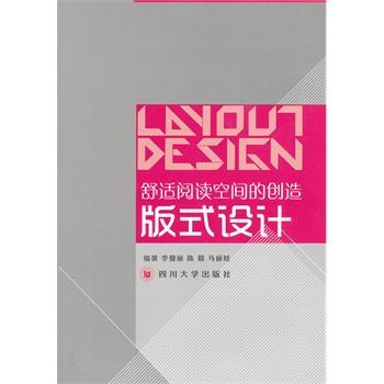 印刷类作品的版式设计(书籍杂志的版式