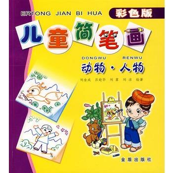 《儿童简笔画(动物·人物)(彩色版)》刘金成
