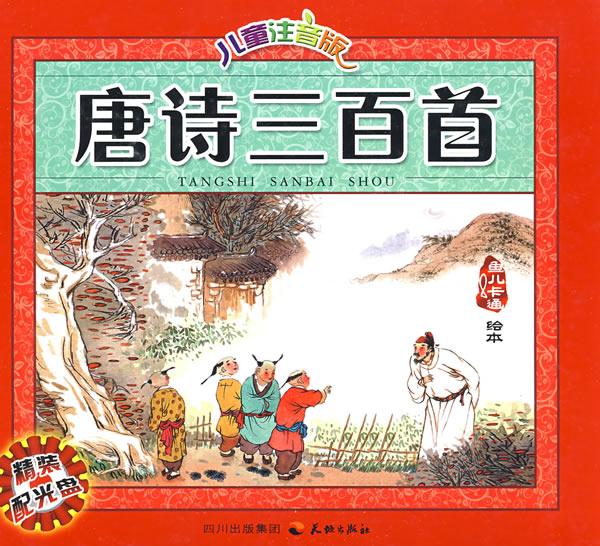 【儿童注音版唐诗三百首(精装配光盘)】¥22.1元
