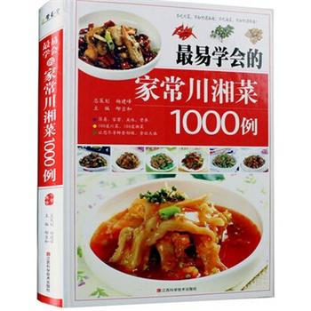 烹饪类食谱书籍大全做法 饮食美食书籍炒菜做饭 学做菜的菜谱书做法书