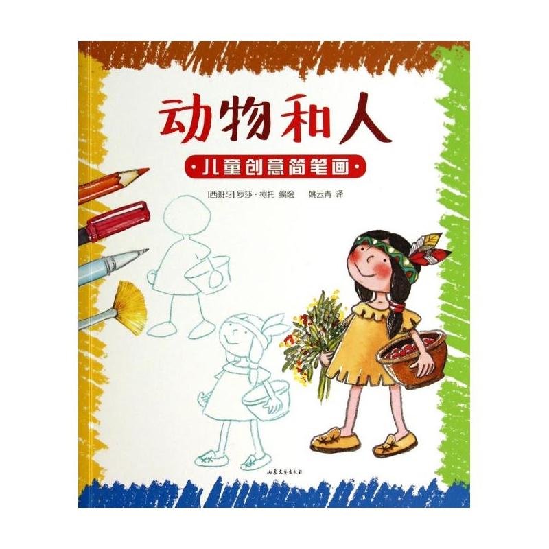 小矮人儿童简笔画内容图片展示_小矮人儿童简笔画图片下载