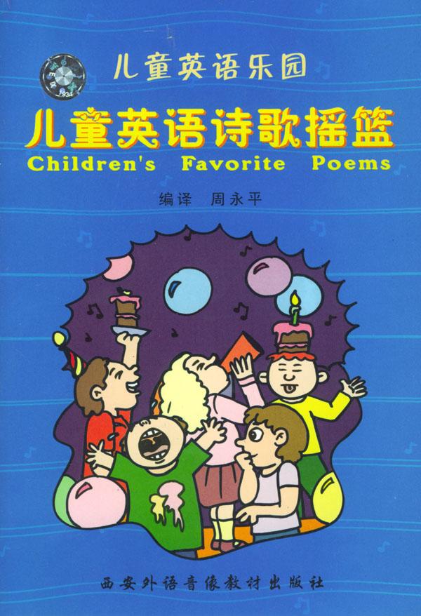 儿童英语乐园—儿童英语诗歌摇篮(附磁带2盒)