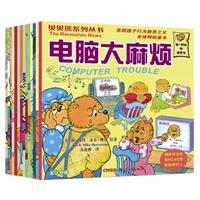 贝贝熊系列丛书?第4辑(71-86)全球家庭教育首选童书!风靡世界50余年,全球发行2.5亿,中国热销1200万册!父母家庭教育的好帮手,孩子行为养成的好保姆!