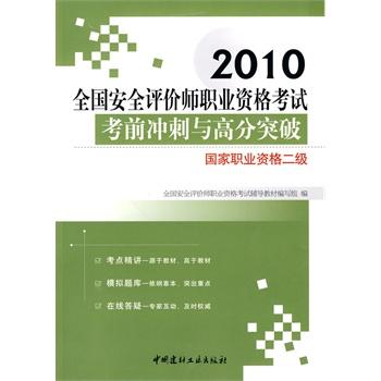国家职业资格二级 2010全国安全评价师职业资格考试考前冲刺与高分