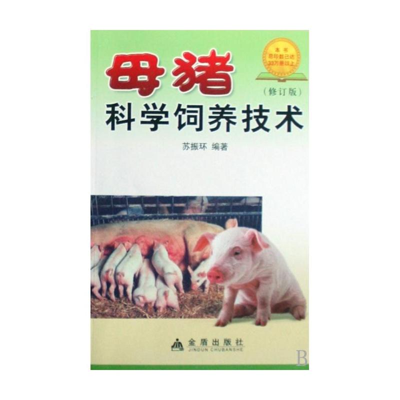 【图片母猪饲养技术(修订版)高清】视频图_外严斌科学图片