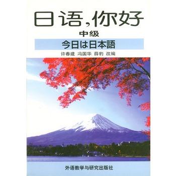 《日语,你好(中级)》(许春健.)【简介