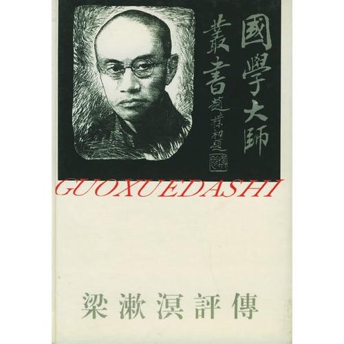 梁漱溟评传 国学大师丛书19