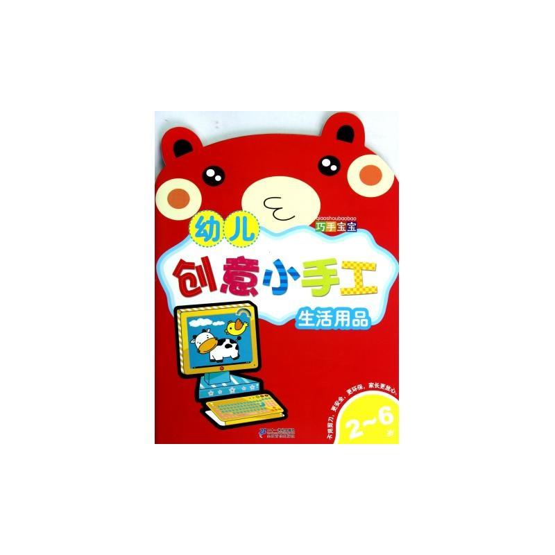 生活用品(2-6岁)/幼儿创意小手工