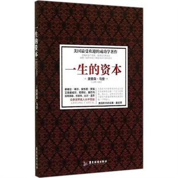一生的资本 奥里森·马登 广东旅游出版社