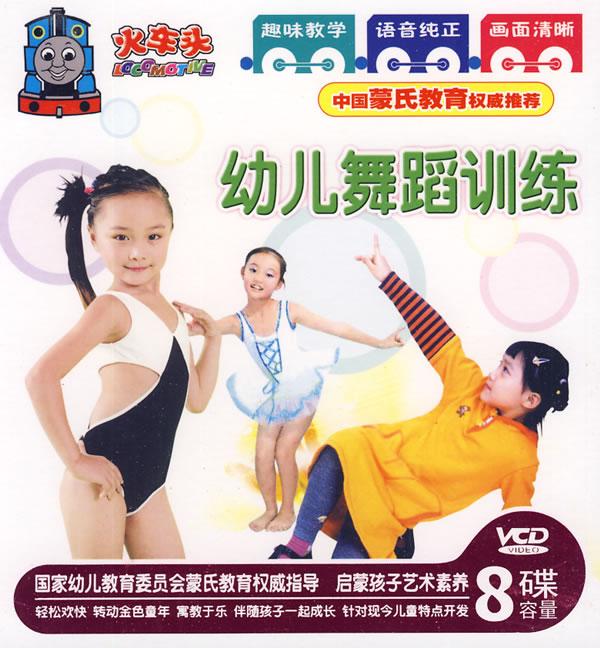 幼儿舞蹈训练(4vcd)-火车头图片