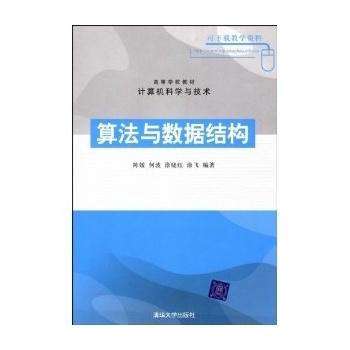 数据结构与算法书籍封面