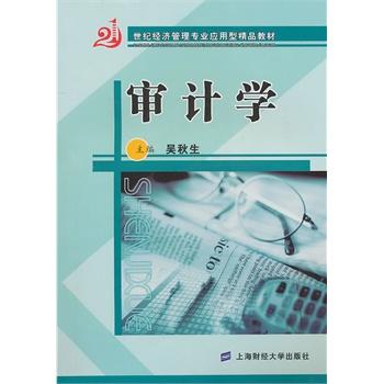 上海审计报告封面