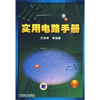 《实用电路手册》王俊峰 等编著_简介_书评_在线阅读