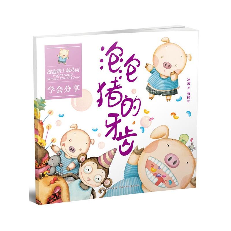 泡泡猪上幼儿园系列(让宝贝爱上幼儿