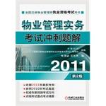 2011物业管理实务考试冲刺题解(2011全国注册物业管理师执业资格考试用书,依据2011年最新版考试大纲)