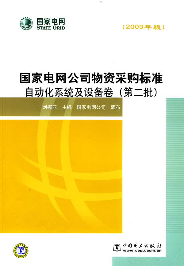 《国家电网公司物资采购标准(2009年版)自动化系统及设备卷(第二批)》电子书下载 - 电子书下载 - 电子书下载