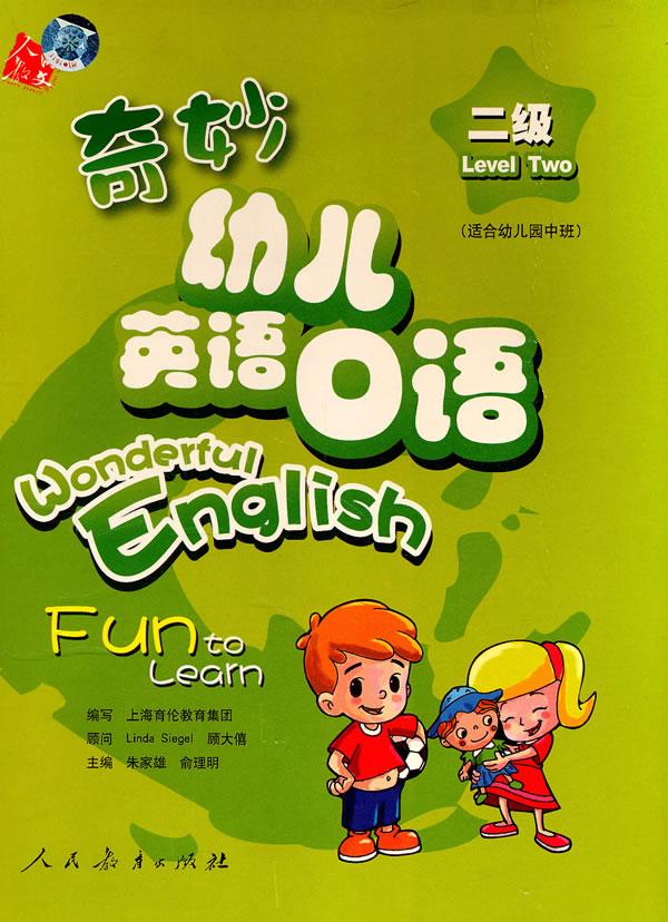 奇妙幼儿英语口语二级/朱家雄