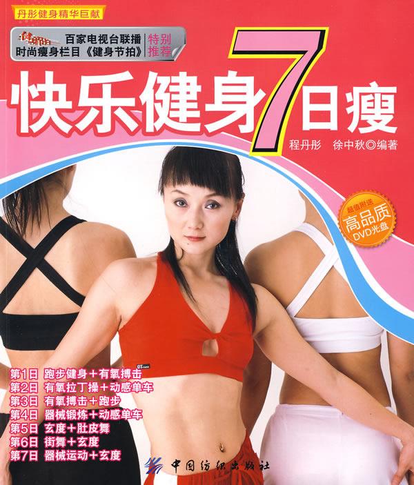 《快乐健身7日瘦丹彤健身精华巨献》电子书下载 - 电子书下载 - 电子书下载
