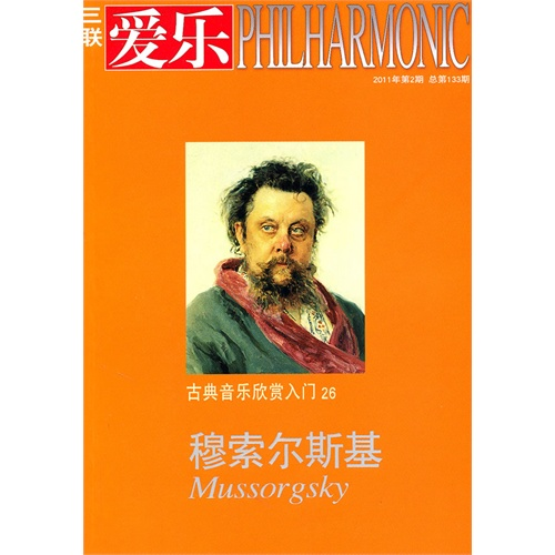三联爱乐 古典音乐欣赏入门26.穆索尔斯基 2011.2期 总第...