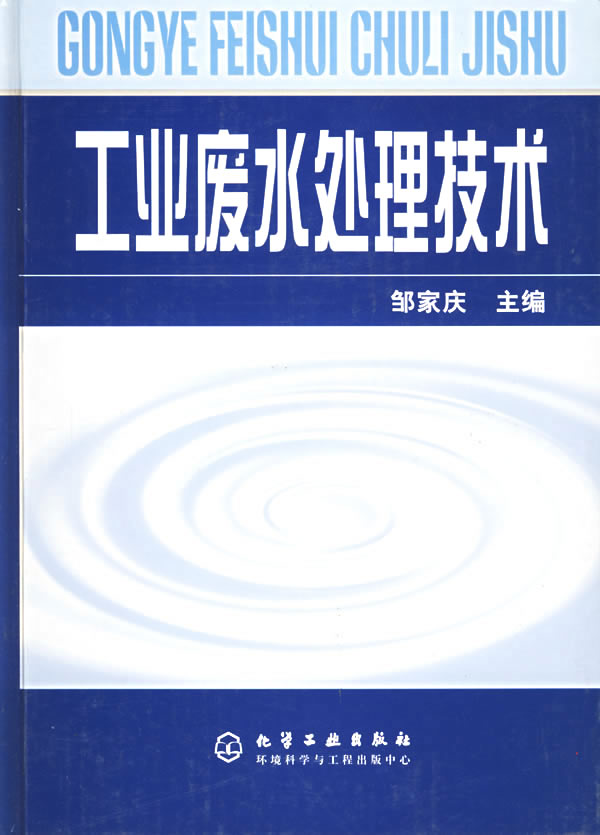 《工业废水处理技术》电子书下载 - 电子书下载 - 电子书下载