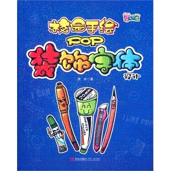 校园手绘pop:装饰字体设计(基础篇) 徐冰 9787543695863 青岛出版社