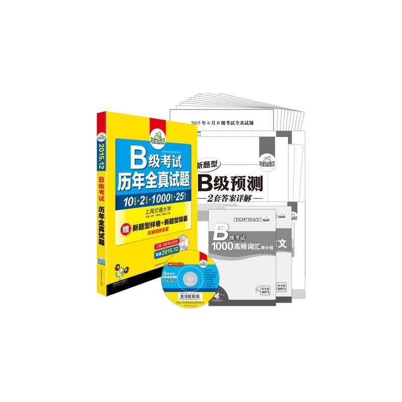《华研外语2015年12月大学英语三级 B级考试
