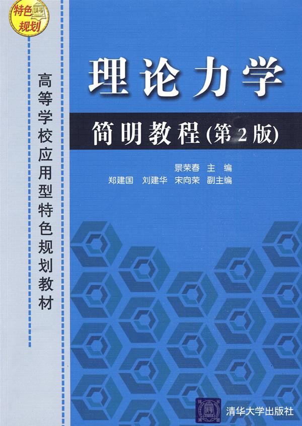 《理论力学简明教程(第2版)》景荣春