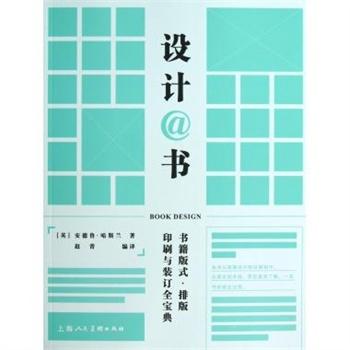 設計@書(書籍版式排版印刷與裝訂全寶典)