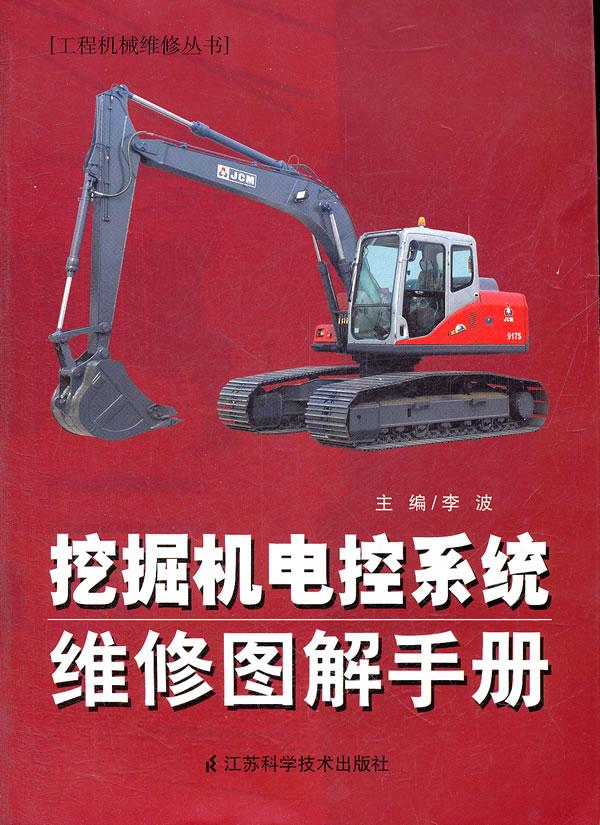 挖掘机电控系统维修图解手册