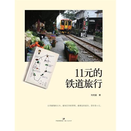 2011读书笔记17 恋恋铁道 恋恋风尘 - mp - 日影庐书影话