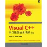 Visual C++����ͨ�ż�����⣨��2�棩(������)
